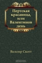 Вальтер Скотт - Пертская красавица, или Валентинов день
