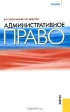 М. Б. Смоленский, Э. В. Дригола — Административное право