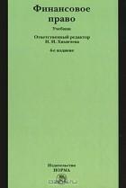 Редактор Н. И. Химичева — Финансовое право