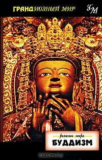 Клайв Эррикер - Буддизм
