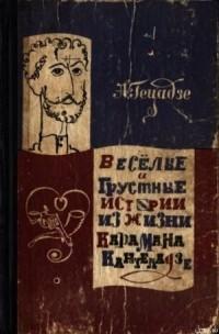Акакий Исмаилович Гецадзе - Весёлые и грустные истории из жизни Карамана Кантеладзе