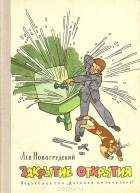 Лев Новогрудский - Закрытие открытия