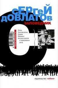 Сергей Довлатов - Заповедник. Зона. Наши. Филиал. Рассказы (сборник)