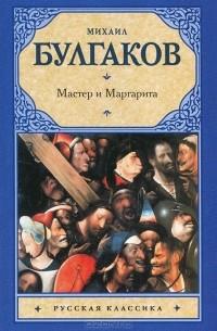 Рецензия на книгу мастер и маргарита булгакова 4776