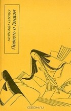 Мурасаки Сикибу - Повесть о Гэндзи. В четырех  книгах. Книга 2