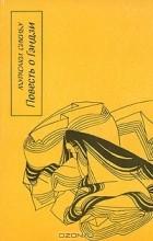 Мурасаки Сикибу - Повесть о Гэндзи. В четырех  книгах. Книга 3