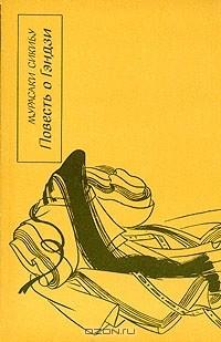 Мурасаки Сикибу - Повесть о Гэндзи. В четырех  книгах. Книга 4