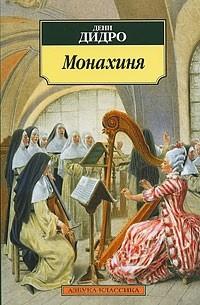 Дени Дидро - Монахиня
