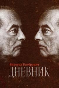 Витольд Гомбрович - Дневник