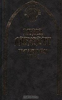 Говард Лавкрафт - Притаившийся ужас. Сочинения в двух томах. Том 2 (сборник)