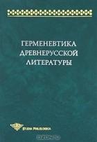 - Герменевтика древнерусской литературы. Сборник 14