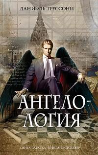 Даниэль Труссони - Ангелология