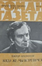 Виктор Лихоносов - «Роман-газета», 1980 №№23-24(909 - 910)
