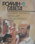 "Григорий Бакланов - Журнал ""Роман-газета"". 1987 №8(1062)"