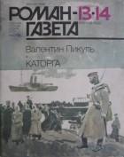 """Валентин Пикуль - Журнал """"Роман-газета"""".1989 № 13(1115) - 14(1116)"""