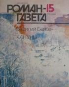 """Василий Белов - Журнал """"Роман-газета"""".1989 № 15(1117) - 16(1118)"""