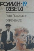 Петр Проскурин - Отречение. Роман, кн.1 (сборник)