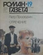 "Петр Проскурин - Журнал ""Роман-газета"".1989 № 19(1121)"