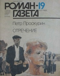 Петр Проскурин - Журнал
