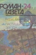 Борис Екимов - Пастушья звезда. Повести