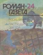 "Борис Екимов - ""Роман-газета"", 1989 №24(1126)"