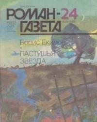 Борис Екимов -