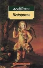Денис Фонвизин - Недоросль (сборник)