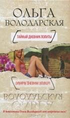 Ольга Володарская - Тайный дневник Лолиты