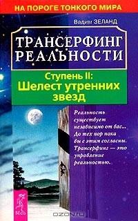 Вадим Зеланд - Трансерфинг реальности. Ступень II: Шелест утренних звезд