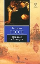 Герман Гессе - Нарцисс и Златоуст