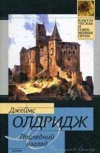 Джеймс Олдридж - Последний взгляд