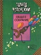 Эдуард Успенский - Про Веру и Анфису. Следствие ведут Колобки