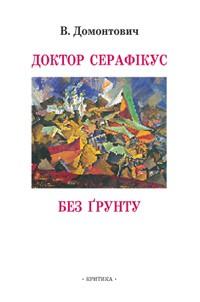 Віктор Домонтович - Доктор Серафікус. Без ґрунту (сборник)