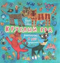 Юрий Коваль - Круглый год (+ DVD-ROM)
