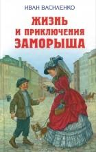 Иван Василенко - Жизнь и приключения Заморыша (сборник)