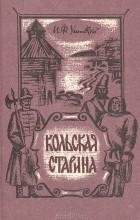 И. Ф. Ушаков - Кольская старина