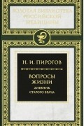 Н. И. Пирогов - Вопросы жизни. Дневник старого врача