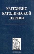 - Катехизис Католической церкви