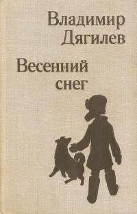 Владимир Дягилев - Весенний снег