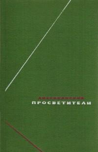 - Американские просветители. В двух томах. Т.1 (сборник)