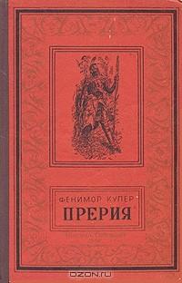 Джеймс Фенимор Купер - Прерия