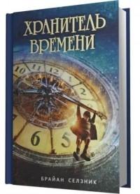 Брайан Селзник - Хранитель времени