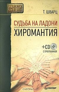 - Судьба на ладони. Хиромантия (+ CD-ROM)