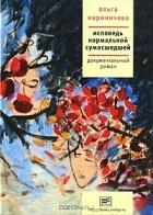 Ольга Мариничева - Исповедь нормальной сумасшедшей