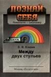 Евгений Клюев — Между двух стульев (сокращенный вариант)