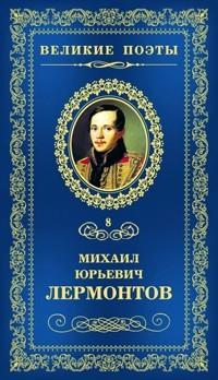 Михаил Лермонтов - Великие поэты. Том 8. Солнце осени