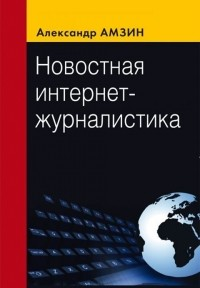 Александр Амзин - Новостная интернет-журналистика