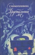 Г. Черноголовина - Хрустальный лес