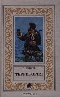 Олег Куваев - Территория. К вам и сразу обратно. Азовский вариант (сборник)