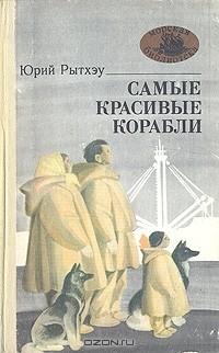 Юрий Рытхэу - Самые красивые корабли (сборник)